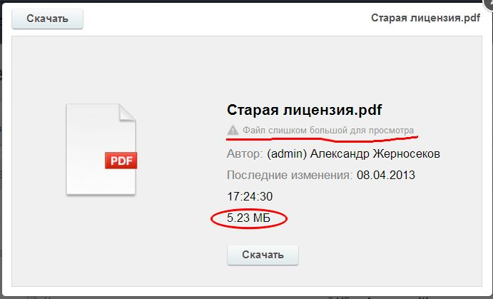 Почему не открывается apk файл на андроид