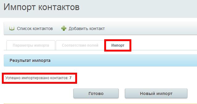 uspeshnyy_import.png