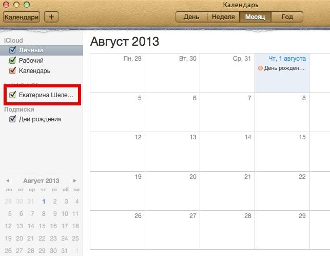 kalendar_2013_08_01_23_34_57.jpg