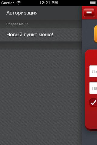 snimok_ekrana_15.04.2013_12.21.27_s_simulyatora_ios.png