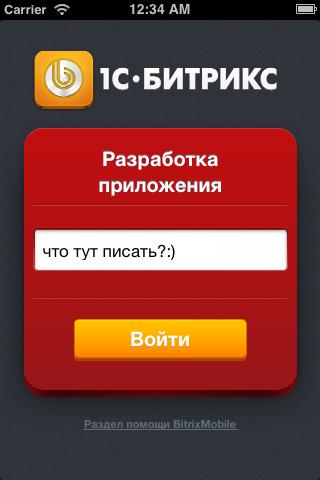 snimok_ekrana_15.04.2013_0.34.41_s_simulyatora_ios.png