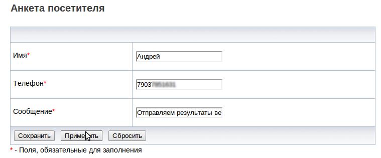 zapolenie_veb_formy._forma.png