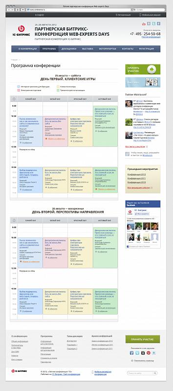 Создать сайт конференции