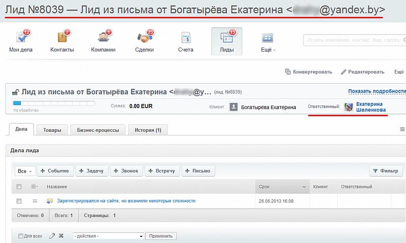 sozdan_novyy_lid.png