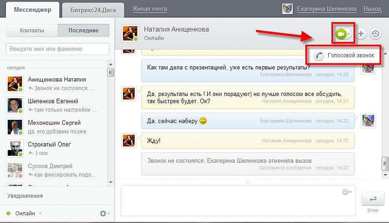 golosovoy_vyzov.png