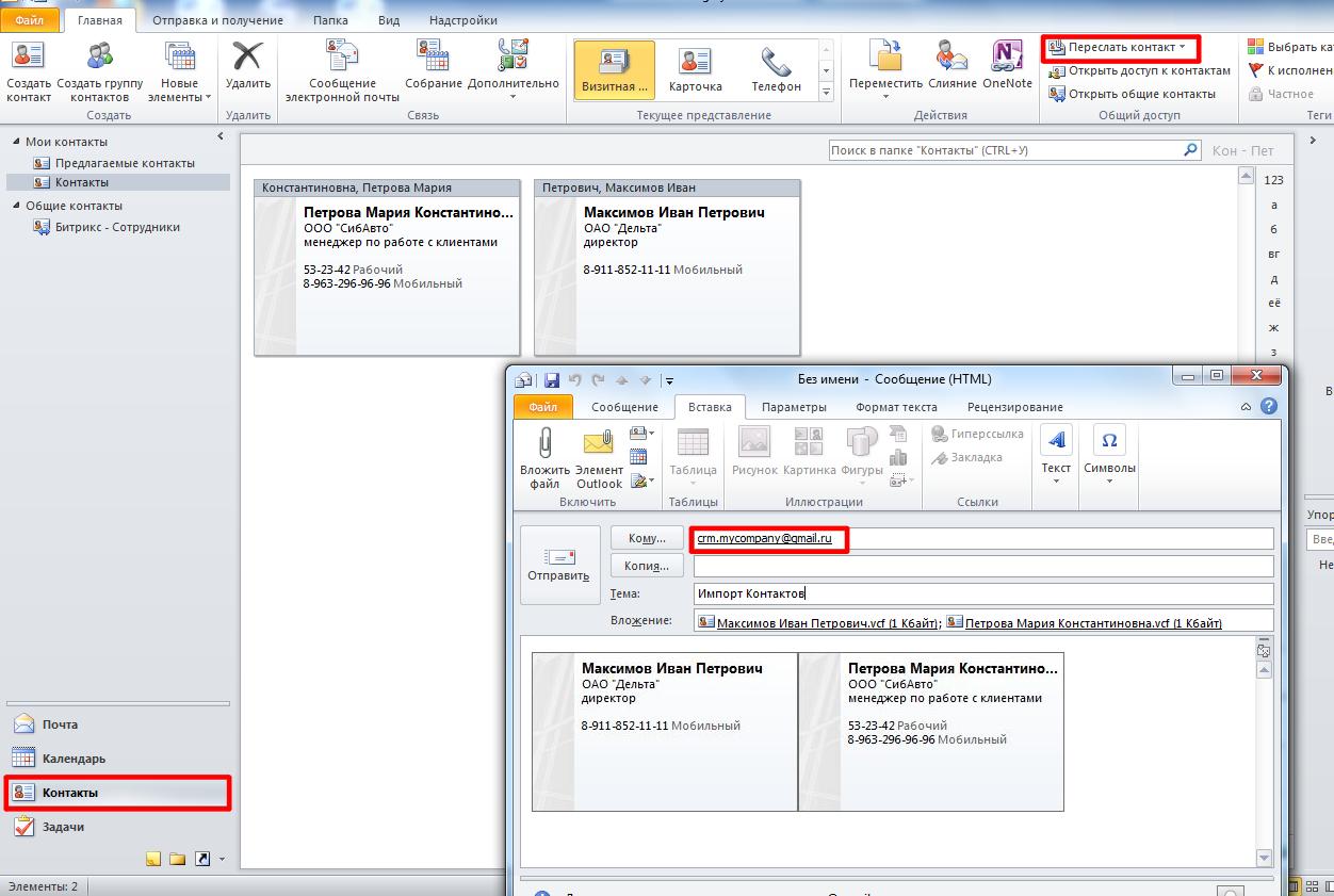 Импорт контактов битрикс 24 как прописать редирект в битрикс